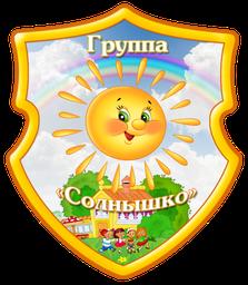 """Группа """"№ 3 «СОЛНЫШКО»"""""""