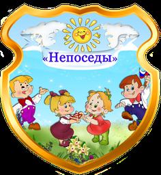 """Группа """"№ 1 «НЕПОСЕДЫ»"""""""