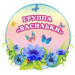 """Группа """"№ 4 «ВАСИЛЬКИ»"""""""