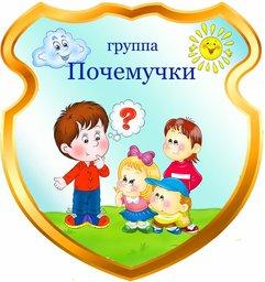 """Группа """"№ 6 «ПОЧЕМУЧКИ»"""""""