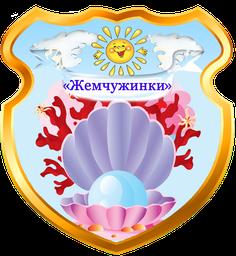 """Группа """"№ 5 «ЖЕМЧУЖИНКА»"""""""