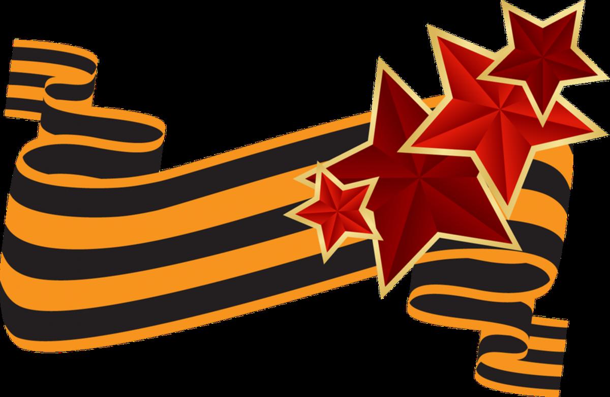 Звезда с георгиевской лентой картинки большие