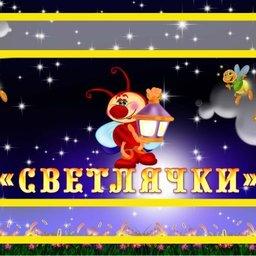 """Подготовительная группа № 1 - """"Светлячок"""""""