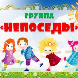 """Средняя группа - """"Непоседы"""""""