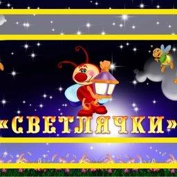 """дежурная № 7 """"Светлячок"""