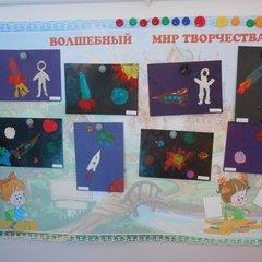 Выставка детских работ посвященная дню космонавтики
