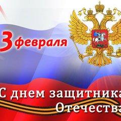 День защитника отечества 2014
