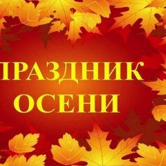 Осенние праздники 2015