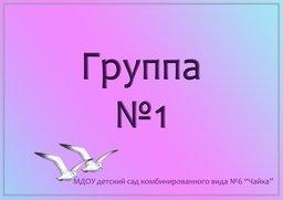 Группа №1