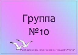 Группа № 10