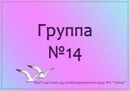 Группа№ 14
