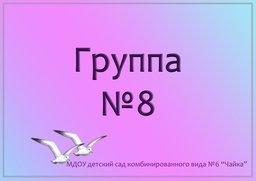 Группа № 8