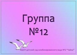 Группа № 12