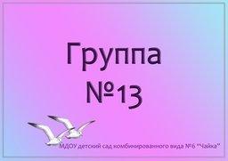 Группа № 13