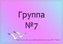 Группа № 7