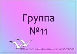 Группа № 11