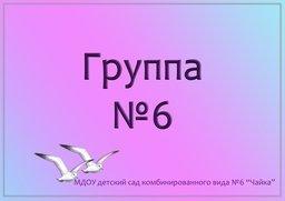 Группа № 6