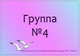 Группа №4