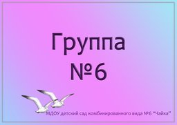 Группа №6