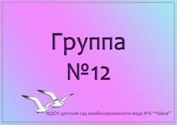 Группа№12