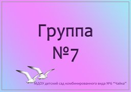 Группа №7