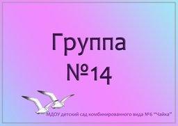 Группа №14