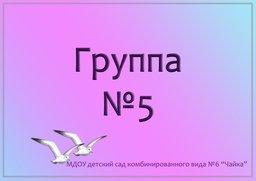 Группа №5
