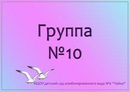Группа №10