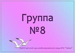 Группа №8