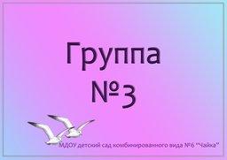Группа №3