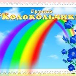 """Подготовительная группа """"Колокольчик"""""""