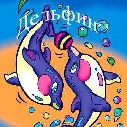 """№2 """"Дельфин"""""""