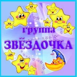 """№3 """"Звёздочка"""""""