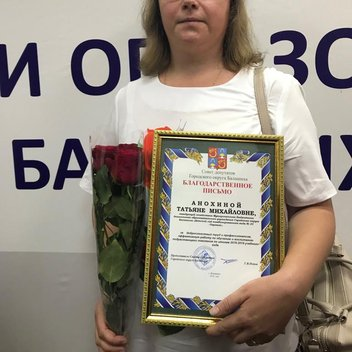 Анохина Татьяна Михайловна